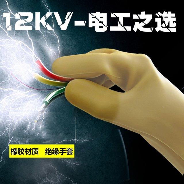 12KV luvas isolantes elétricos, luvas grossas de alta-tensão de proteção contra choques elétricos de borracha para luvas de trabalho