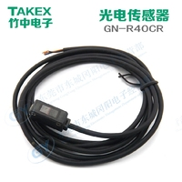 In 2014 new authentic Japanese bamboo TAKEX photoelectric is designed.the GN R40CR photoelectric switch