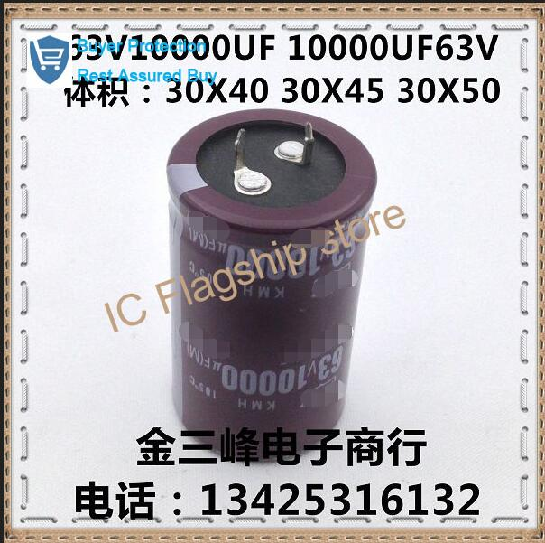 Imports <font><b>63v10000uf</b></font> capacit of the amplifier 63v10000uf63v 30x50 professional electrolytic capacitor Accuracy: 20% image