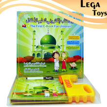 The First Children Educational E-Book Quran Learning with the English and Arabic Kids Quran Electronic Learning Reading Toys