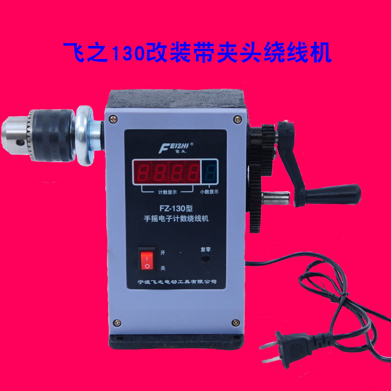 FEIZHI 130 hand winding machine, electronic counter winding machineFEIZHI 130 hand winding machine, electronic counter winding machine
