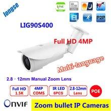 Открытый большой IP POE Пуля 4MP Ip-камеры long range ИК distrance 90 М, руководство объектива 2.8-12 мм, водонепроницаемый ip66 4.0mp ик-cut motion