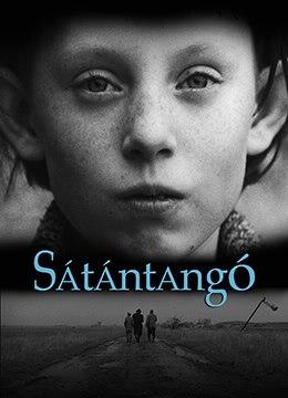《撒旦探戈》1994年匈牙利,德国,瑞士剧情,悬疑电影在线观看