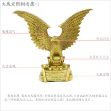 Bao Yulin light copper ornaments Eagle try to realize the ambition A great hawk spreads its wings gifts of bronze
