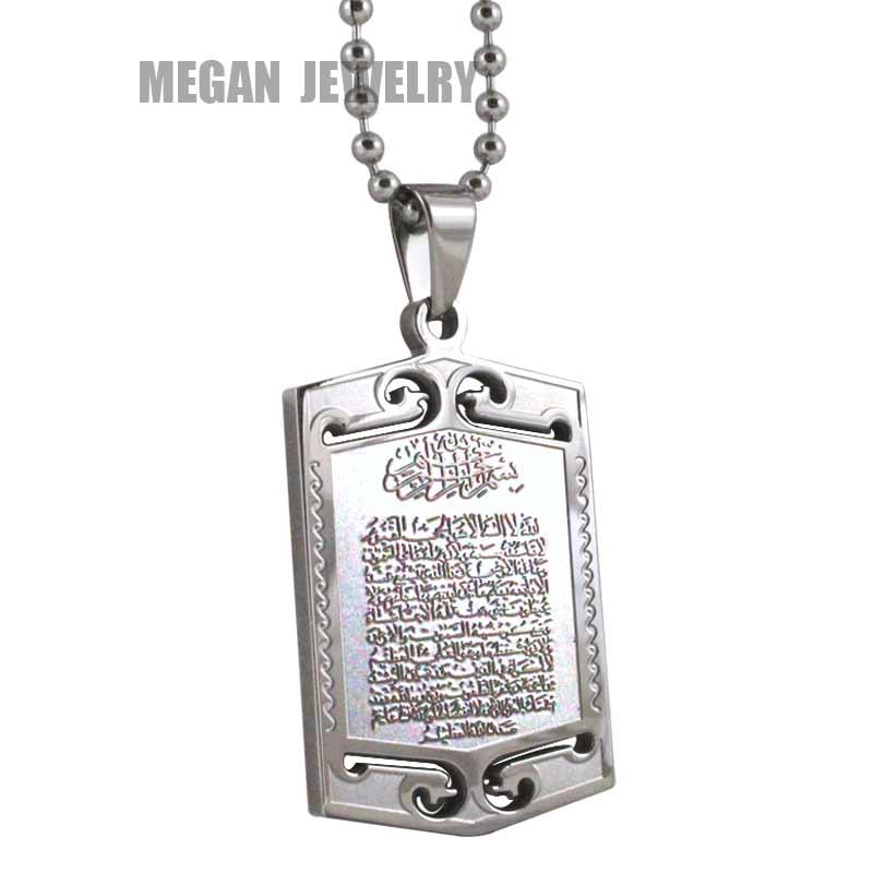 316 L rostfritt stål muslimska Allah AYATUL KURSI hängsmycke och halsband, charm islam quran skrifter gåva och smycken