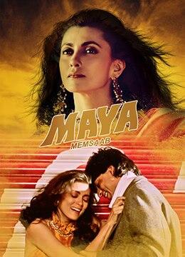 《玛雅》1993年法国,英国,印度剧情,爱情,悬疑电影在线观看