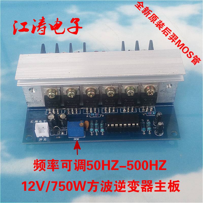 Low Frequency Iron Core Transformer / Square Wave Power Frequency Inverter Drive Plate Accessories, /12V/24V Frequency Adjustabl inverter accessories acs600 frequency converter drive plate ngdr 03c and ngdr 03