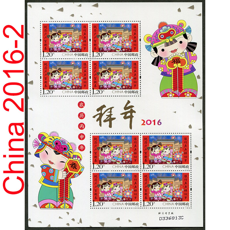 China Postage newly stamps 2016-2 Happy new year Mini sheet (issue date 2016.01.10)  4pcs chinese acient tower postage stamps unused new no repeat non postmark published in china best stamps collecting