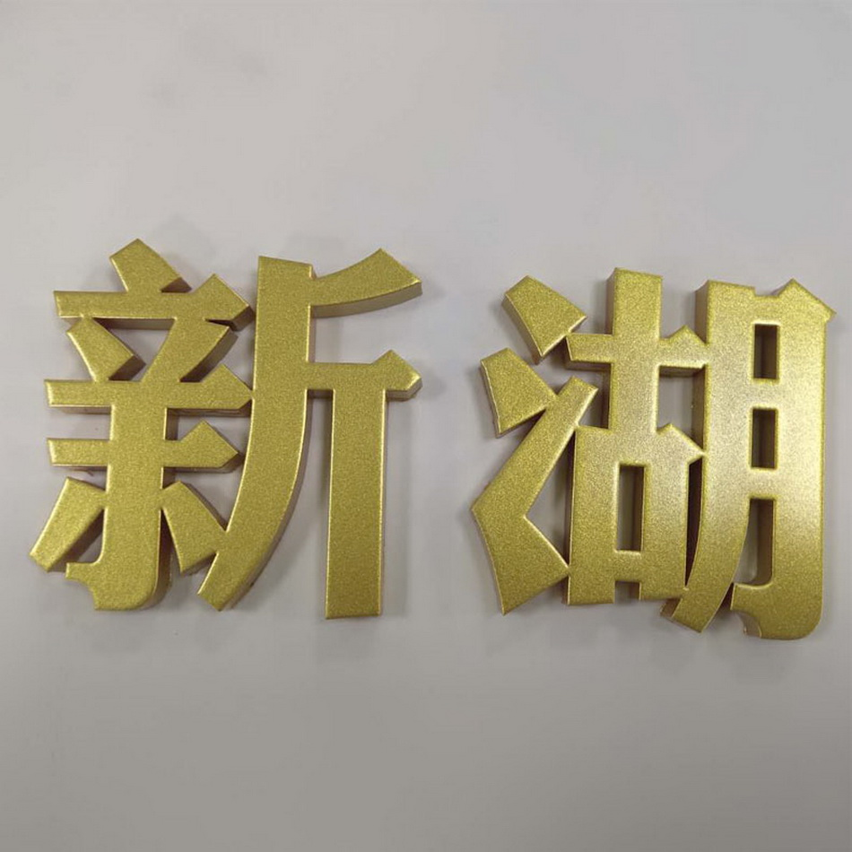 High Quality 3d Durable Stainless Steel Fabricate Golden Painted Channel Letter Golden Sign