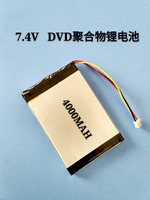 Portable mobile DVD EVD battery 7.4V polymer lithium battery watch opera video player 4000mAh