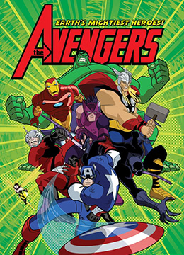 《复仇者:世上最强英雄组合 第一季》2010年美国动画动漫在线观看