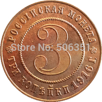 Russian copper coins 1916 3 kopek copy  Free shipping