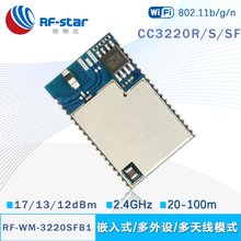 CC3220MOD CC3220S CC3220SF CC3220R Модуль Низкая Мощность Wi-Fi модуль, беспроводной модуль
