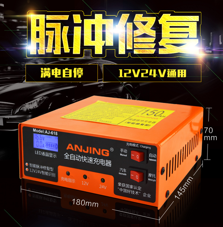 Car Battery Charger 12V 24V All Intelligent Motor Car Copper Multifunction Car Battery Charger Automatic Selection