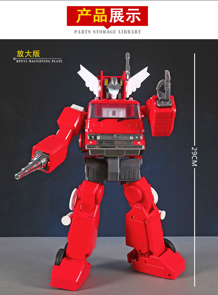 transforms Enlarged Weijiang MPP-33 Fire Engine New In Stock