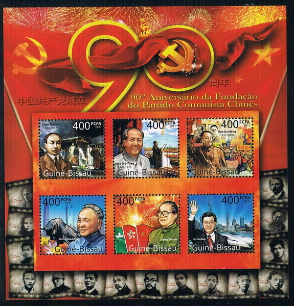 general secretary of the CM0003 2011 Chinese 90 anniversary of Communist Party of Guinea Bissau successive new 1MS 1125