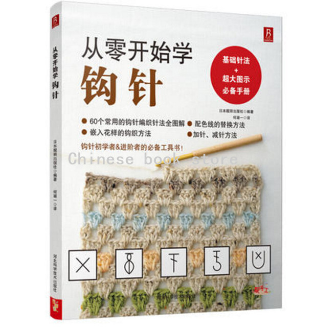 New Crochet Needle Knitting Book Pattern Needle Weave Textbook For