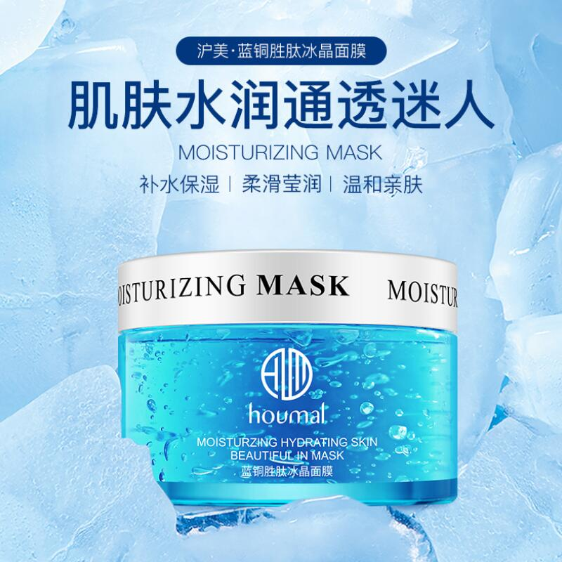 Mask For The Face Skin Care Hydration Face Mask Moisturizing Ice Crystals Blue Copper Peptide Shrink Pores