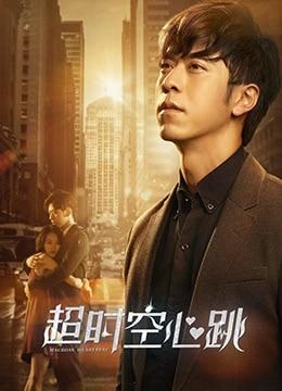 《超时空心跳》2019年中国大陆爱情电影在线观看
