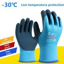 -30 graus de pesca à prova de frio luvas de trabalho térmico de armazenamento a frio anti-congelamento unisex usar à prova de vento de baixa temperatura ao ar livre esporte