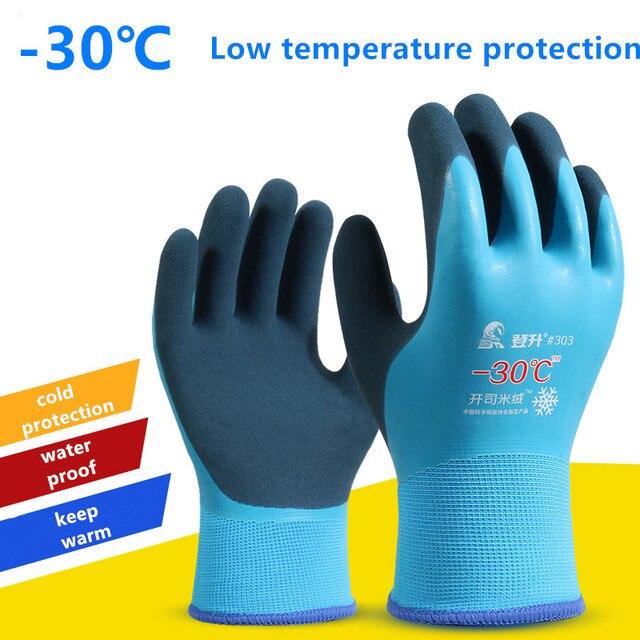 30 градусов для рыбалки, термостойкие рабочие перчатки, для холодного хранения, антифриз, унисекс, одежда, ветрозащитная, низкая температура, для занятий спортом на открытом воздухе