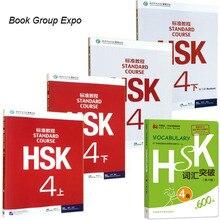 5 ספר/סט HSK סטודנטים חוברת עבודה וספר לימוד: סטנדרטי כמובן HSK 4 + 600 סיני HSK אוצר מילים רמת 4