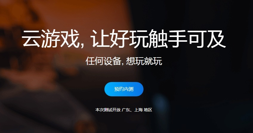 腾讯云游戏平台START内测开启,广东、上海地区用户图片 第1张