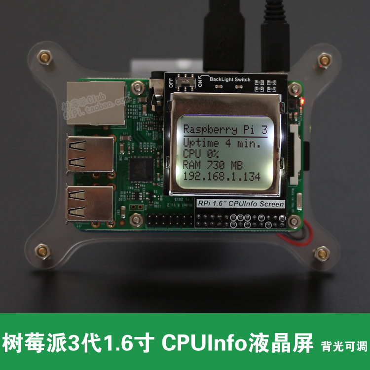 Raspberry Pie 3 Generation CPU Info LCD Screen, 1.6 Inch 84x48 with Backlight Switch, Compatible with Pi2/1 stroysnab info