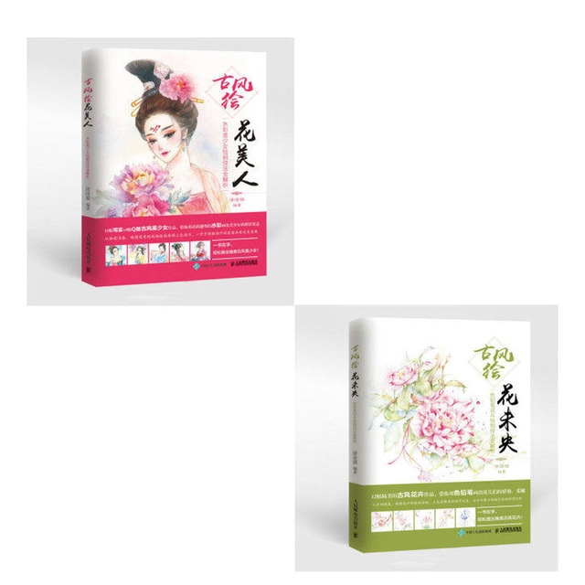 2pcs Chinese Watercolor Color Pencil Painting Techniques Of Ancient Beauty Figure Coloring Textbook