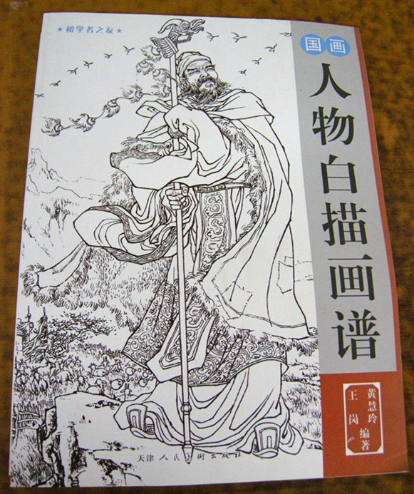 China ancient beauty kung fu samurai samurai outline for Tattoo reference books