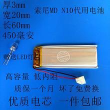 3,7 V полимерная литиевая батарея, 302060 450mAh ультратонкая MP3 MP4 записывающая ручка, MD N10 литий-ионная аккумуляторная батарея