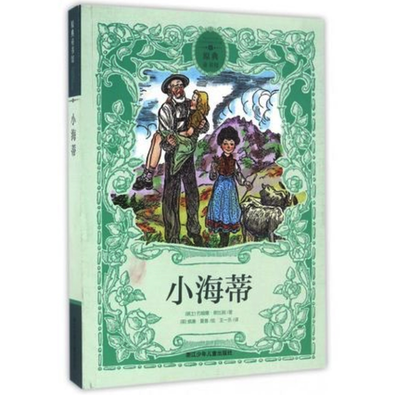 Heidi By Johanna Spyri; William Sharp Chinese Reading Book For Children/Kids/Adults Simplified No Pinyin Original Format