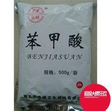 450g/bag  Benzoic acid powder Skin for external use Disinfection and antisepsis Antibacterial Antifungal