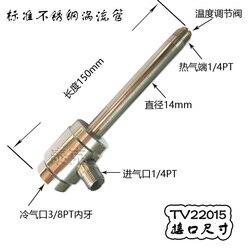 Vortex Tube Cooler Vortex Cooling Tube Cooler