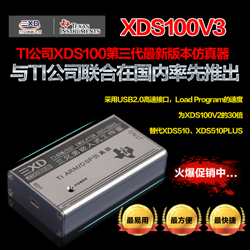 XDS100v3 DSP Emulator Flash Stability 20PIN/14PIN Compatible newest ti dsp emulator xds100v3 fully functional version supports protocol conversion