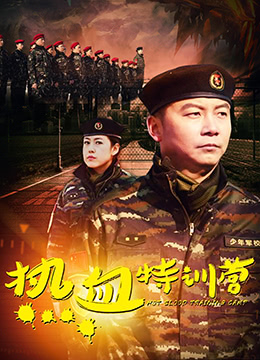 《热血特训营》2019年中国大陆动作电影在线观看