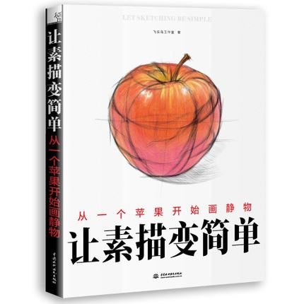 Chinese Pencil Sketch Painting Book For Women Girls Learning Basic Sketch Drawing Techniques Art Book