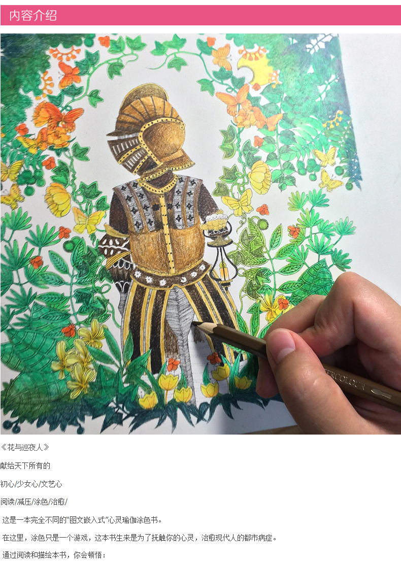 Adult coloring BigBoz.Biz art 4