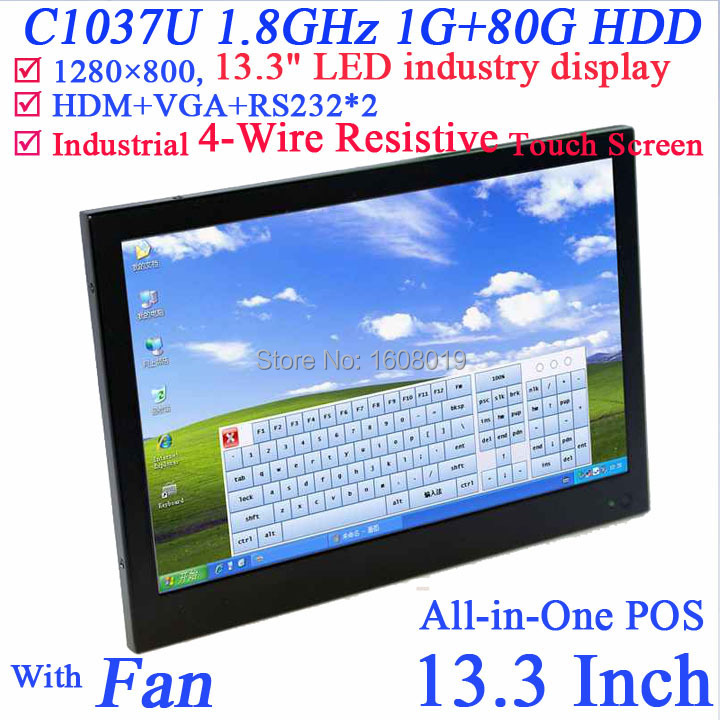 13 3 inch All in One POS industrial 4 wire resistive touchscreen embeded PC 1280 800