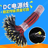 Male head line of pure copper core DC power line monitoring camera power connector Red and black male head line 12 v24v