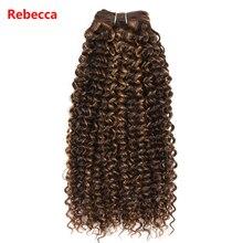 Rebecca коричневый белый Волосы Remy Комплект S Бразильский вьющихся волос, плетение Цветной Парикмахерская высокий коэффициент длинные волосы pp 40% 100 г/bundle