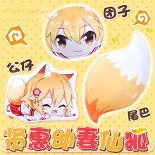 Sewayaki Kitsune no Senko-san The (China)