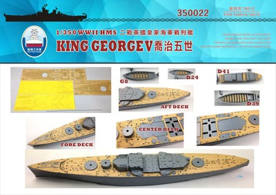 Ship deck  1/350 British navy George V wooden deck with Tian Gong 78010  Assembly model  Toys