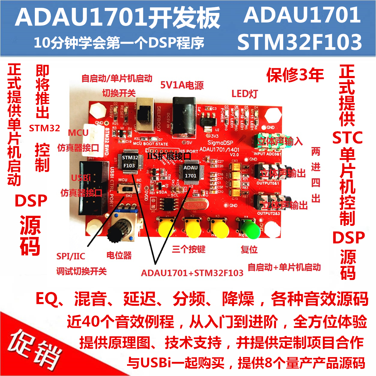 openadsp Open Source Community Liberal Adau1701 Development Board Sigmadsp Development Board Mcu Dsp