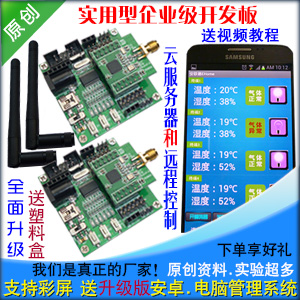 CC2530 development kit, ZigBee development board, wireless module WiFi, Android, Internet of things, smart home usb serial rs485 rs232 zigbee cc2530 pa remote wireless module