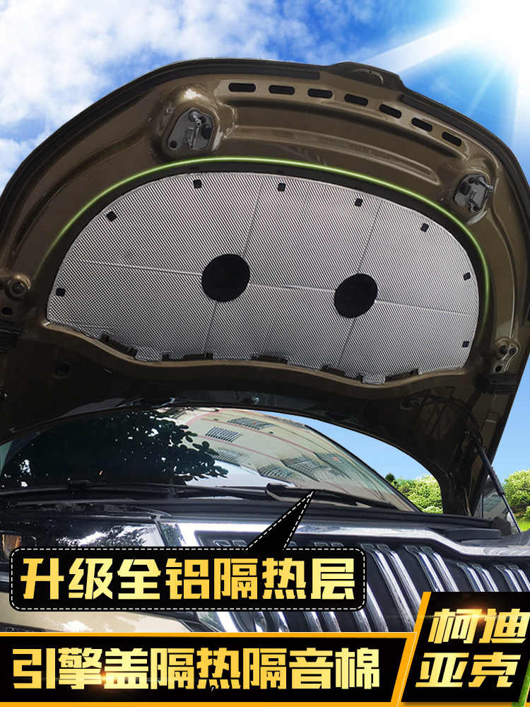 For Skoda Kodiaq 2017-2019 hood soundproof cotton, engine insulation cotton pad fire retardant Car-covers Car-styling