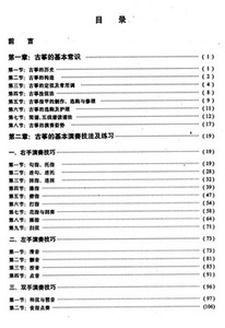 Image 3 - 2 יח\סט סין: את אמנות של צ ין, Guzheng הדרכה מעשיים, סיני קלאסי מוסיקה Guider גו נג ספרים