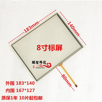 original new AMT2507 AMT 2527 10.4 inch 5-line resistance flat knit touch screen touchpad 248*187