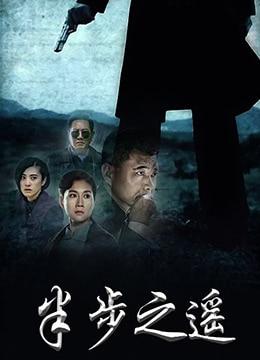 《半步之遥》2017年中国大陆战争电视剧在线观看
