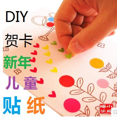 Special Childrens Stickers Greeting Cards Diy Craft Materials